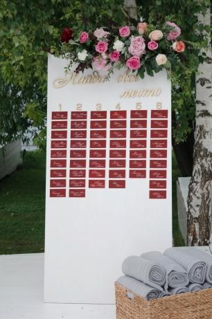 Свадьба Алексея и Маргариты в цвете марсала. План рассадки гостей.