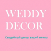 Weddydecor