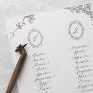 План рассадки с каллиграфией