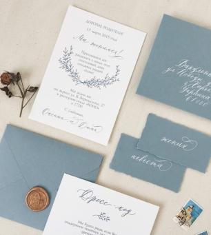Приглашение с каллиграфией в серо-голубых оттенках