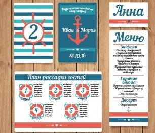 Комплект полиграфии для свадьбы в морском стиле
