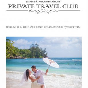 Private Travel Club Ltd