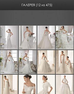 Приложения для подбора свадебного платья