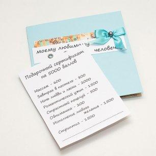 Как сделать сертификат на желания в подарок любимому человеку