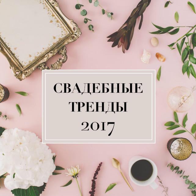 Свадебные тенденции 2017 года