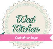 свадебное агентство Wedkitchen