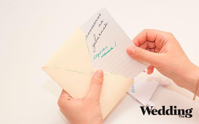 сложить приглашение в конверт