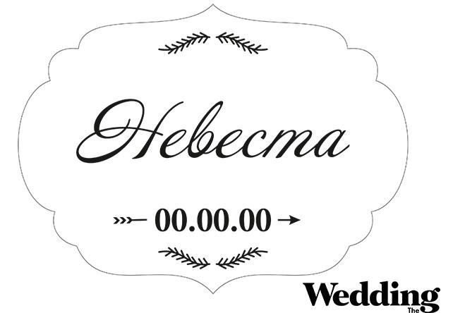 Надписи для фотосессии на свадьбу шаблоны